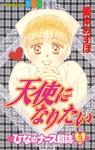 天使になりたい ひなのナース日誌(3)-電子書籍