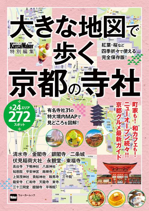 大きな地図で歩く京都の寺社拡大写真