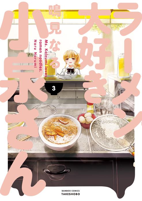 ラーメン大好き小泉さん(3)-電子書籍-拡大画像