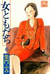 女ともだち / 6-電子書籍