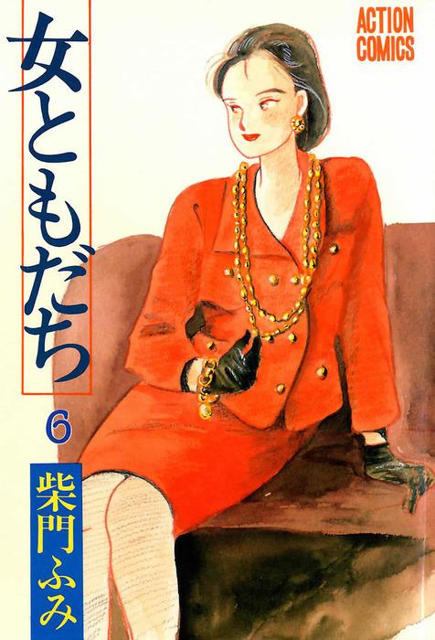 女ともだち / 6-電子書籍-拡大画像