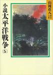 小説 太平洋戦争(5)-電子書籍