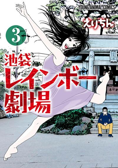 池袋レインボー劇場 3巻-電子書籍