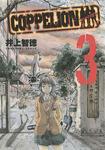 COPPELION(3)-電子書籍