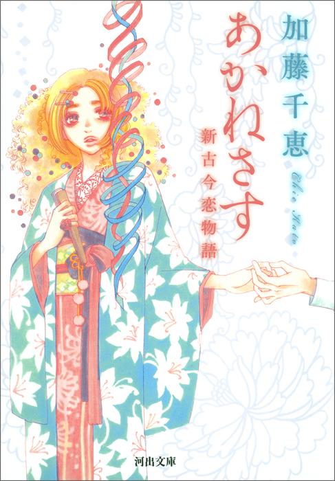 あかねさす――新古今恋物語-電子書籍-拡大画像