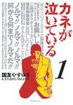 カネが泣いている(1)-電子書籍