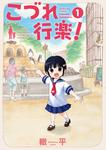 こづれ行楽! 1巻-電子書籍