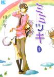 ミミツキ (1)-電子書籍