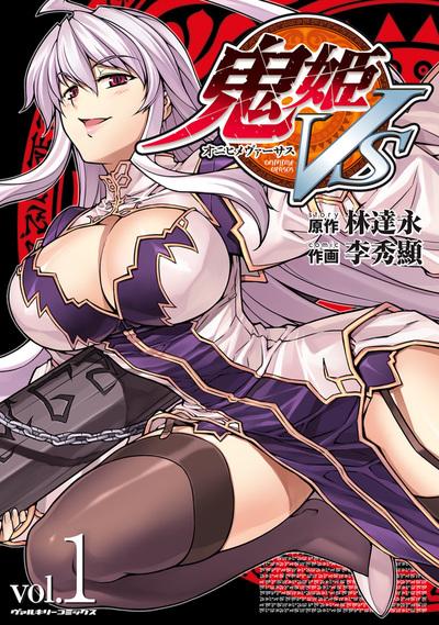 鬼姫VS1-電子書籍