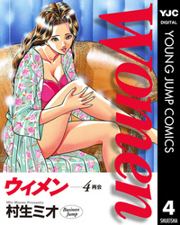 Women―ウィメン― 4-電子書籍
