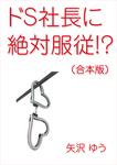 ドS社長に絶対服従!?(合本版)-電子書籍