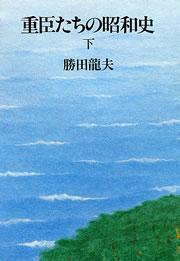 重臣たちの昭和史(下)