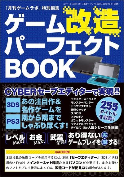ゲーム改造パーフェクトBOOK-電子書籍