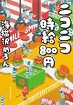 ニコニコ時給800円-電子書籍
