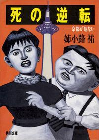 死の逆転─京都が危ない