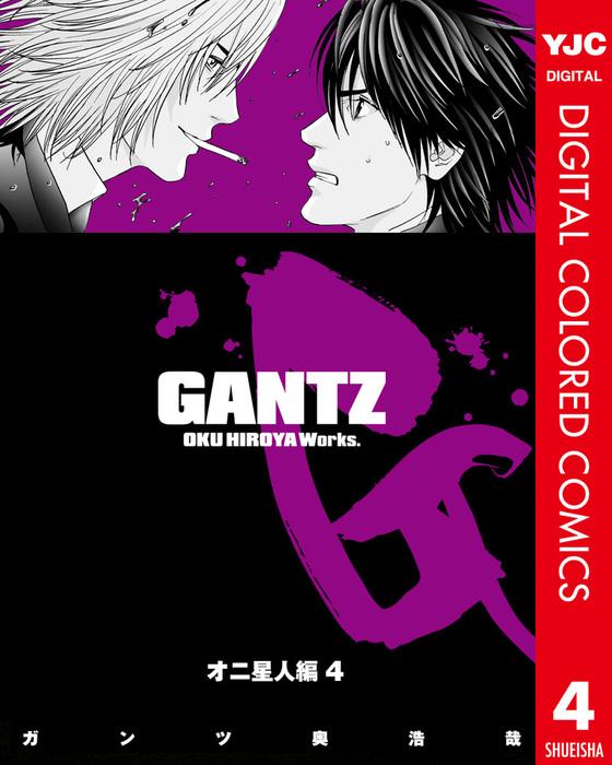 GANTZ カラー版 オニ星人編 4-電子書籍-拡大画像