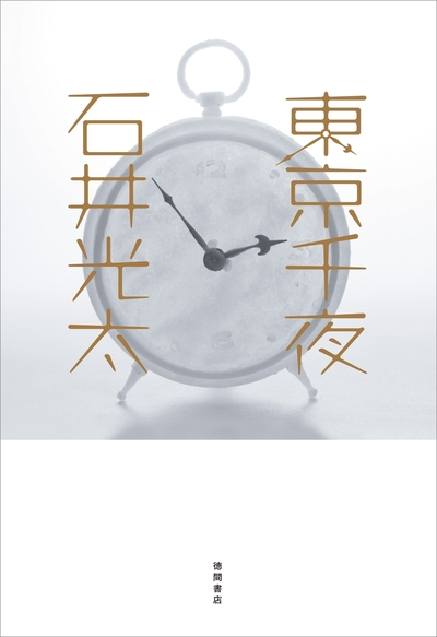 東京千夜-電子書籍