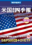 米国会社四季報2015年春夏版-電子書籍