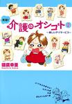 実録!介護のオシゴト 2 ~楽しいデイサービス~-電子書籍