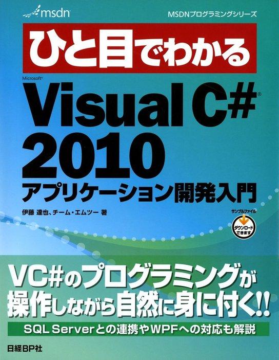 ひと目でわかるMicrosoft Visual C# 2010 アプリケーション開発入門拡大写真