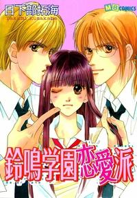 鈴鳴学園恋愛派-電子書籍
