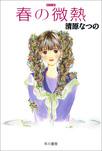 春の微熱-電子書籍