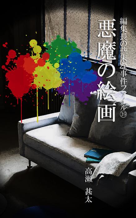 編集長の些末な事件ファイル39 悪魔の絵画-電子書籍-拡大画像