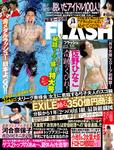 週刊FLASH(フラッシュ) 2016年8月30日号(1389号)-電子書籍