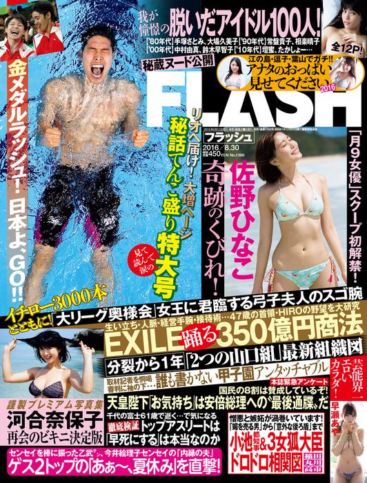 週刊FLASH(フラッシュ) 2016年8月30日号(1389号)拡大写真
