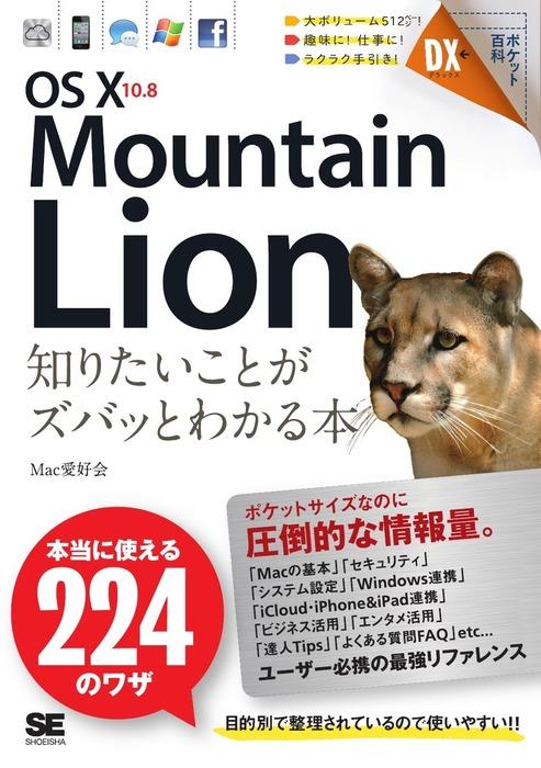 ポケット百科DX OS X 10.8 Mountain Lion 知りたいことがズバッとわかる本拡大写真