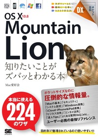 ポケット百科DX OS X 10.8 Mountain Lion 知りたいことがズバッとわかる本-電子書籍
