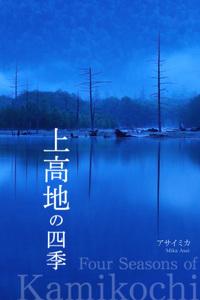 上高地の四季-電子書籍