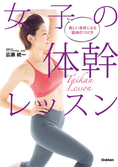 女子の体幹レッスン 美しい身体になる筋肉のつけ方拡大写真