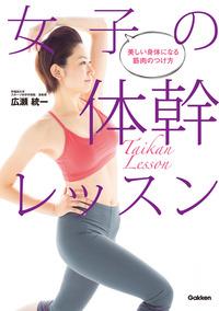 女子の体幹レッスン 美しい身体になる筋肉のつけ方-電子書籍