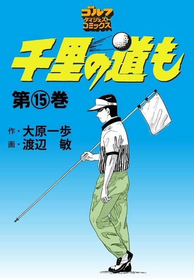 千里の道も(15)-電子書籍