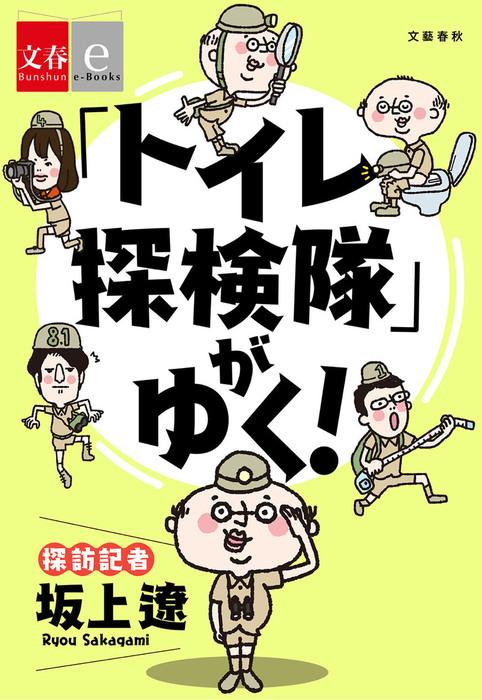 「トイレ探検隊」がゆく!【文春e-Books】拡大写真