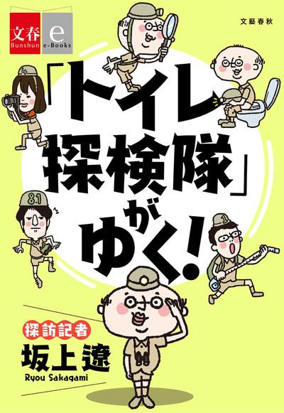 「トイレ探検隊」がゆく!【文春e-Books】-電子書籍