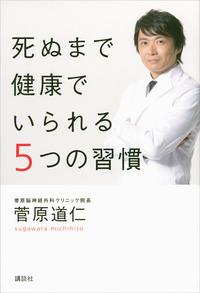 死ぬまで健康でいられる5つの習慣-電子書籍