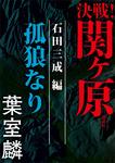 決戦!関ヶ原 石田三成編 孤狼なり-電子書籍