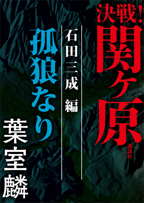 決戦!関ヶ原 石田三成編 孤狼なり-電子書籍-拡大画像
