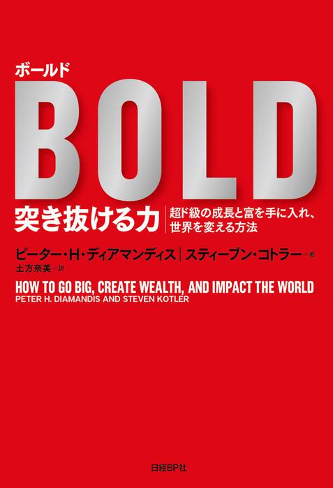 ボールド 突き抜ける力 超ド級の成長と富を手に入れ、世界を変える方法拡大写真