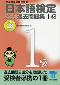 日本語検定 公式 過去問題集 1級 平成28年度版-電子書籍