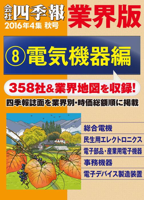 会社四季報 業界版【8】電気機器編 (16年秋号)拡大写真