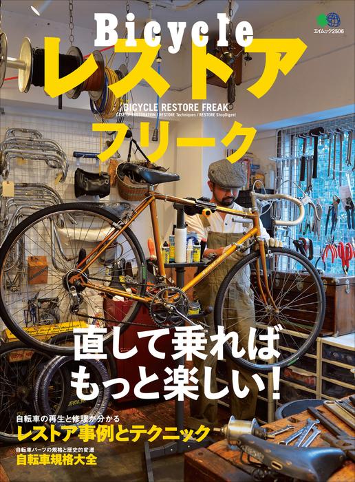 Bicycleレストアフリーク拡大写真