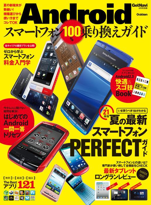 Androidスマートフォン100%乗り換えガイド拡大写真