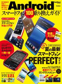 Androidスマートフォン100%乗り換えガイド-電子書籍