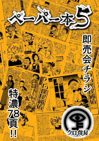 ペーパー本5-電子書籍