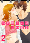 小悪魔くんの甘い囁き 2巻-電子書籍