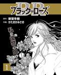 ブラック・ローズ1-電子書籍