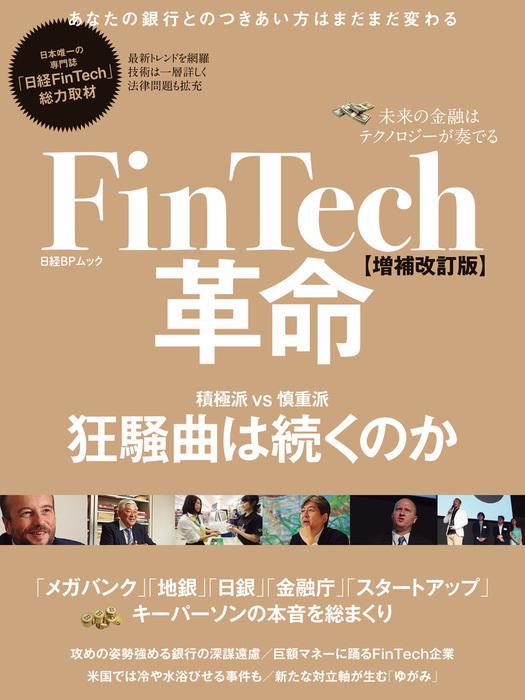 FinTech革命【増補改訂版】 未来の金融はテクノロジーが奏でる拡大写真